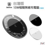 Baseus 倍思 台灣版 15W 極簡無線充電盤 升級版 充電盤 充電器 無線充電 快充 充電 BSMI認證