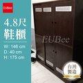 【優彼塑鋼】4.8尺鞋櫃/鋁製透氣網鞋櫃/收納櫃/南亞塑鋼/置物櫃/透氣鞋櫃(E013)