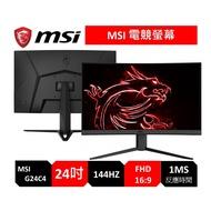 MSI 微星 G24C4 144Hz/1Ms/24吋/FHD 電競螢幕 曲面 24吋