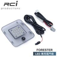 速霸陸 森林人 SUBARU FORESTER LED 尾門燈 行李箱燈 後車廂燈 總成式