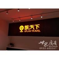 【世界廣告】壓克力招牌 工廠直營 發光立體字招牌 發光字招牌 招牌設計 背發光 後暈光 側發光