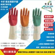 ‧齊家屋‧【卡好 衛浴清潔手套 S M】含稅👍紅色、橘色、綠色 耐高溫橡膠 親膚 防滑耐磨 穿戴舒適不悶熱