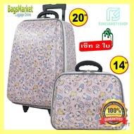 คุณภาพดี BagsMarket Luggage 🔥 กระเป๋าเดินทางล้อลากขนาด 20/14 นิ้ว เซ็ท 2 ใบ ลายการ์ตูน Kitty Blue ราคาถูกที่สุด