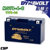 (潘帥電瓶專賣) 藍騎士電池MG7B-4-C等同湯淺YT7B-BS與GT7B-BS重機電池專用 送雨刷精或COB鑰匙圈
