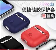 airPods保護套耳機蘋果液態矽膠無線藍芽盒AirPods2超薄防塵貼airpod