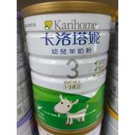 卡洛塔妮3號幼兒羊奶粉