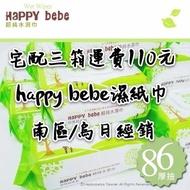 【86抽有蓋*12包】Happy bebe 濕巾 濕紙巾 一箱468元 烏日南區自取 南六廠製造