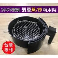 ✿我愛毛線球✿ 台灣製 304不鏽鋼多功能雙層提把蒸架 氣炸鍋 電鍋 炒鍋可用