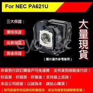 NP26LP  原廠投影機燈泡組   for NEC PA621U