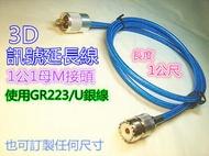 無線電延長線0.2~3公尺 3D銀線RG223/U 三層隔離訊號線/ 低耗損(可配合訂製長度/接頭類型)