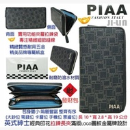 PIAA SA-P501 發財包長夾皮夾
