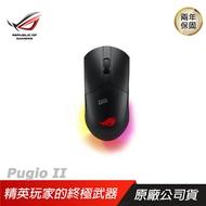 ROG PUGIO II 無線 電競滑鼠 16000 dpi /ASUS/華碩/兩年保/Pchot