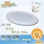 【阿倫燈具】《PV190》LED 20W崁燈 崁孔15公分 平崁燈 居家 商用空間 辦公室 一般照明 保固 可貨到付款