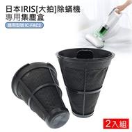 【IRIS】IC-FAC2除蹣機吸塵器 集塵盒 過濾網-2入(大拍CF-FS2 IC-FAC2 2.0-2代 3.0-3代適用)
