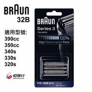 【適用390cc、350cc、330s、320s】BRAUN 百靈-複合式刀頭刀網匣 32B(黑) / 32S(銀)