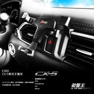 馬自達 CX-5 13~17年 無電視螢幕專用 不擋出風口手機架 閃黃燈手機架 不擋視線 自動夾手機架 E38D 破盤王