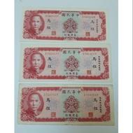 馬祖專用五十八年十元紙鈔 幾乎無折痕