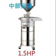 60HZ 免運 1.5HP 快速磨豆脫渣機 磨豆機 石磨機 食品機械 金剛砂 磨豆漿機 磨米機 豆漿機 自動磨豆脫渣機