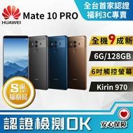 【S級福利品】HUAWEI MATE 10 PRO 6G/128G 6吋全屏幕