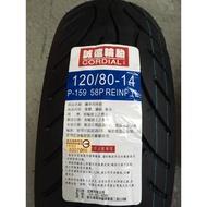(便宜輪胎王) 機車輪胎120-80-14