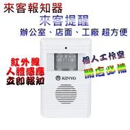 來客報知器 提醒 警知 紅外線 人體感應 免牽線 無線超方便