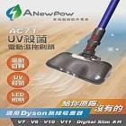 【ANewPow】AC71-Dyson吸塵器用UV殺菌電動濕拖刷頭(V7/V8/V10/Digital Slim Fluffy/V11系列適用)