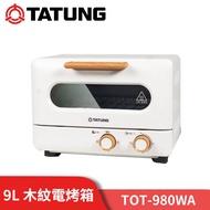 【TATUNG】大同9公升木紋電烤箱 (TOT-908WA)