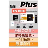 [私訊享優惠]易播EVBOX PLUS EVpad新版
