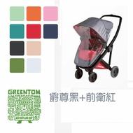【預購中,9月底依序出貨】荷蘭Greentom UPP®Carrycot雙向款-嬰兒推車 骨架-黑 布-紅 (布10色可選)6m-3Y『121婦嬰用品館』