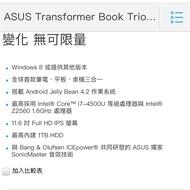 Asus 變形金剛平板筆電通用 限時搶購便宜 驚喜價 威崴行動館僅有販售