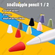 พร้อมส่ง เคสหัวปากกา Apple Pencil 1/2 ปลอกซิลิโคนหุ้มหัวปากกา ปลอกซิลิโคน เคสซิลิโคน หัวปากกาไอแพด จุกหัวปากกา case tip cover