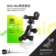 M56【Mio專用滑扣 01-07年Altis專用】後視鏡支架 751 766pro 792 798|BuBu車用品
