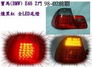 新店【阿勇的店】BMW E46前期 紅黑版  2門 1998年~2001十月 LED尾燈 4件式 E46 尾燈