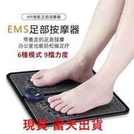 【滿299免運】EMS智能足部按摩器 USB充電 脈衝腳底按摩墊 足部按摩墊 足底按摩器 家用按摩器 腳底按摩