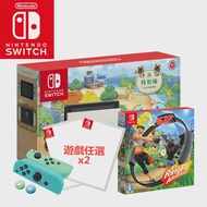 【Nintendo 任天堂】Switch動物森友會主機+《健身環大冒險》+《遊戲任選X2》贈《手把套》