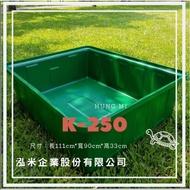 K-250方形普力桶 烏龜缸 錦鯉桶 養殖桶 水龜 澤龜 金魚桶  孔雀魚 繁殖桶 孵化桶 鎏金魚