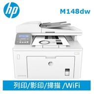 HP LaserJet pro MFP M148dw 雷射印表機(4PA41A) 登錄送7-11禮卷500元
