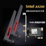 Intel® AX200 WiFi 6 BT5.1 PCI-E Card & 10DBi 超強天線