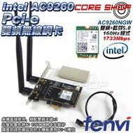 ☆酷銳科技☆FENVI intel AC9260 桌機PCI-E雙天線/桌上型電腦無線網卡/1.73Gbps/藍芽5.0