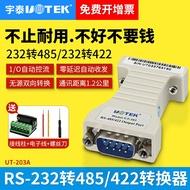 宇泰 232轉485/422轉換器串口RS232轉RS422協議轉換模塊 UT-203A RS232轉RS422轉換器無源通訊模塊RS232轉485