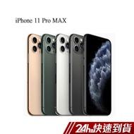[滿萬折600]Apple iPhone 11 Pro Max 256GB 6.5吋 灰/銀/金/綠蝦皮24h