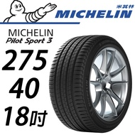 JK輪胎館 米其林 275/40/18 PRIMACY 3 MICHELIN 米其林輪胎 輪胎 18吋