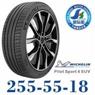 米其林 MICHELIN PS4 SUV 255-55-18