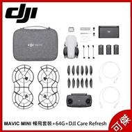 DJI Mavic Mini 折疊式迷你空拍機 暢飛套裝版  三軸雲台穩定 空拍機 飛機 無人機 2.7K 公司貨  送64G卡+保險