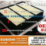 【HL】三菱 LANCER VIRAGE OUTLANDER 原廠型 OEM 引擎 空氣蕊 空氣芯 空氣濾清器