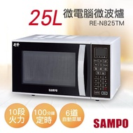 【SAMPO 聲寶】25L微電腦微波爐 RE-N825TM(微波爐)