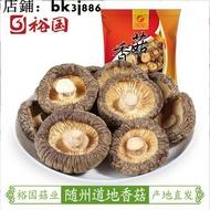 【微湖小吃店】 裕國隨州香菇乾貨500g 家用剪脚農家特產批發蘑菇冬菇幹香菇一斤