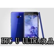 三重電玩小屋 HTC U11+ / U Ultra / U11EYES  液晶 螢幕 總成 觸控 面板 LCD 維修