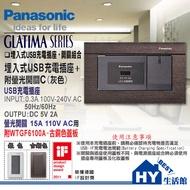 國際牌 GLATIMA系列大面板開關插座 WTGF10716H USB+單開關+WTGF6100A蓋板(古銅)