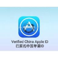 IOS中国区苹果已实名认证ID 账号 Verified China Itunes Apple ID